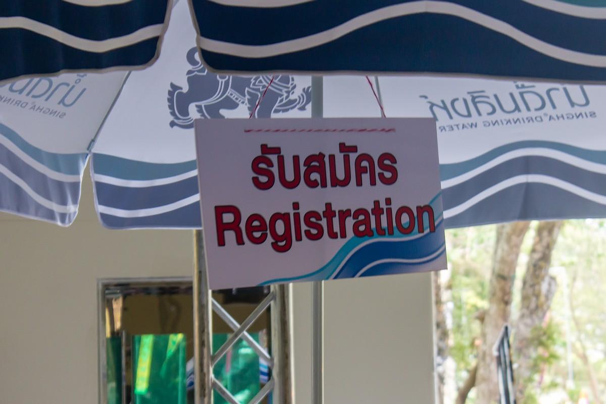 Регистрация на забег